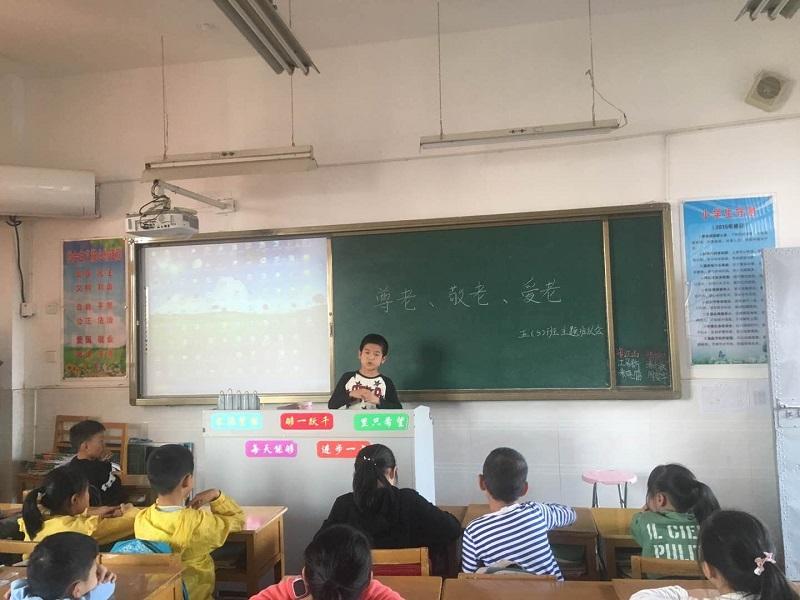 """""""尊老、敬老、爱老"""" 昌河实验小学重阳节主题班队会活动"""